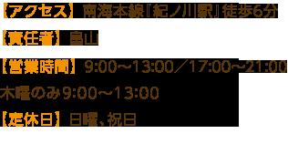 【アクセス】 南海本線『紀ノ川駅』徒歩6分 【責任者】 畠山【営業時間】 9:00~13:00/17:00~21:00 木曜のみ9:00~13:00【定休日】 日曜、祝日