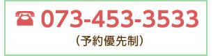 073-453-3533 (予約優先制)