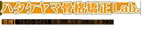 ハタケヤマ骨格矯正Lab. 【住所】 〒640-8401 和歌山県和歌山市福島220