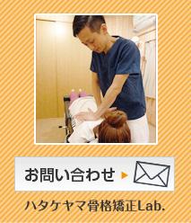 お問い合わせ ハタケヤマ骨格矯正Lab.